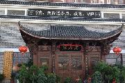 湖南湄水湾儒士馆