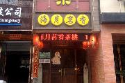 北京海月茗香茶艺馆