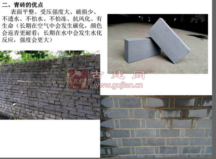 95青砖 标准青砖 九五砖 清水墙