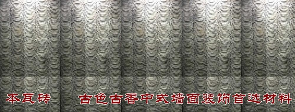 中式瓦片墙